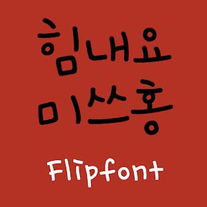 Cover art YDmisshong Korean Flipfont
