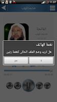 Screenshot of القرآن الكريم - محمد أيوب