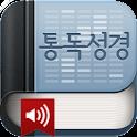 통독성경(개역개정) icon
