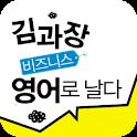 EBS FM 김과장 비즈니스영어 (2011.9월호) icon