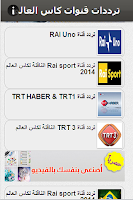 Screenshot of ترددات قنوات كاس العالم