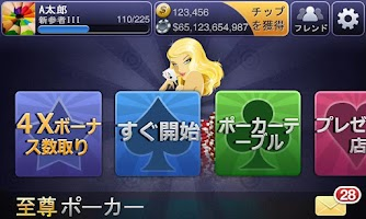 Screenshot of 至尊ポーカー