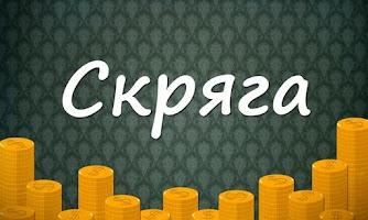 Screenshot of Скряга