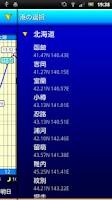 Screenshot of しおどき