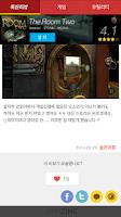 Screenshot of AppZine - 진짜 유저의 솔직한 앱리뷰