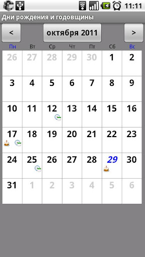 玩社交App|Дни рождения и годовщины (рус)免費|APP試玩