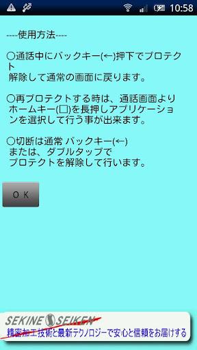 Cheek Guard 切断防止無料版 Ver.5