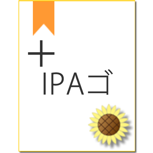 Himawari +IPAexゴシック 書籍 App LOGO-硬是要APP