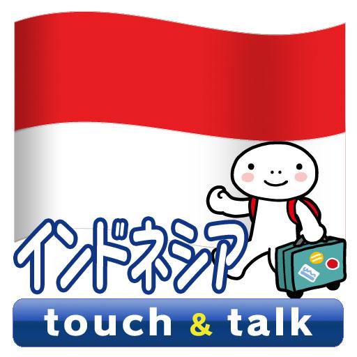 旅游の指さし会話インドネシア インドネシア語 touch&talk LOGO-記事Game