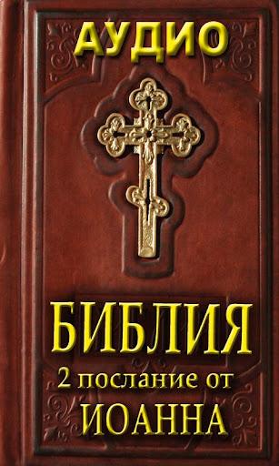 Аудио Библия. 2 Посл от Иоанна