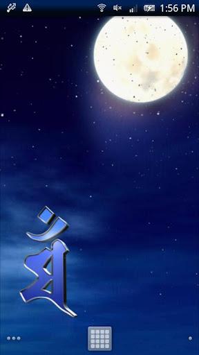 無料个人化Appの梵字★文殊菩薩【弐】|記事Game