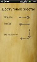 Screenshot of Библия. Современный перевод.