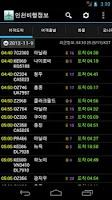 Screenshot of Seoul Incheon Flight Info