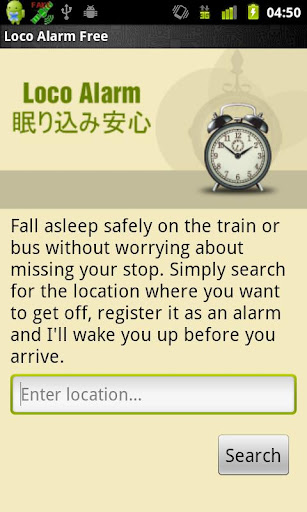 眠り込み安心 - 目的地着時の目覚まし時計