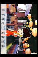 Screenshot of Travel Chinese of Order food