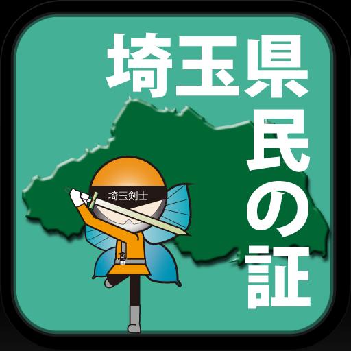 埼玉県民の証 LOGO-APP點子