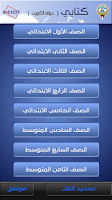 Screenshot of كتابي