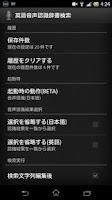 Screenshot of 英語音声認識辞書検索