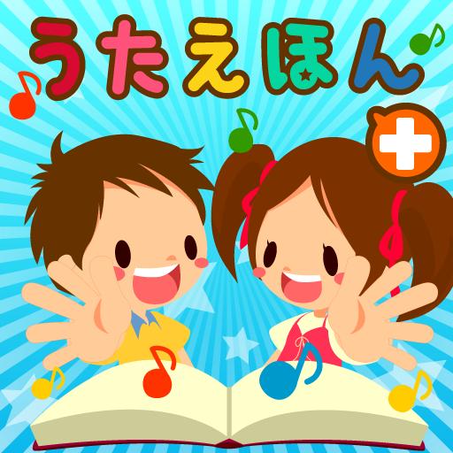 子供絵本アプリ「タッチ!うごくうたえほん+」 LOGO-APP點子