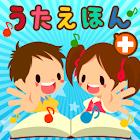 無料子供絵本アプリ「タッチ!うごくうたえほん+」 icon