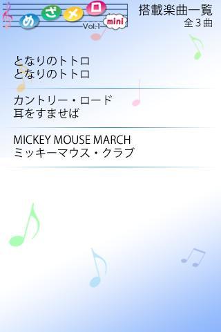 玩娛樂App めざメロmini Vol.1免費 APP試玩