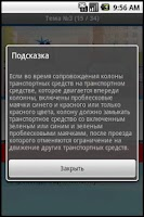 Screenshot of ПДД Карат