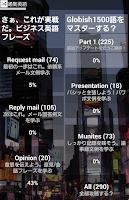 Screenshot of 通勤英語