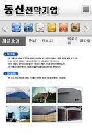 Screenshot of 동산천막기업