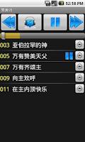 Screenshot of 真耶稣教会赞美诗
