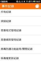 Screenshot of 行動防毒 Antivirus