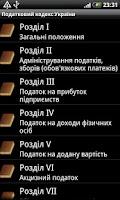 Screenshot of Налоговый кодекс Украины