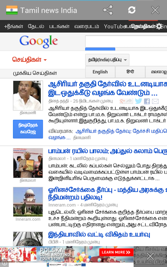 Download and view All TAMIL NEWS Paper India for Android | Appjenny