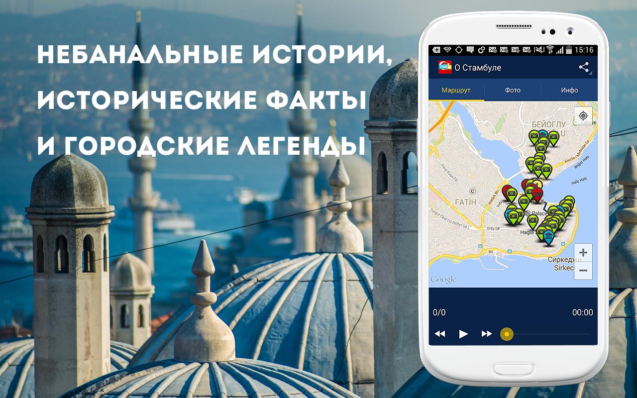 Аудиогид сообразно Стамбулу – Screenshot
