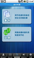 Screenshot of 电子名片 for Android2.x