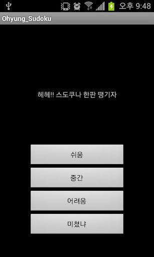 Ohyung_Sudoku 수도쿠