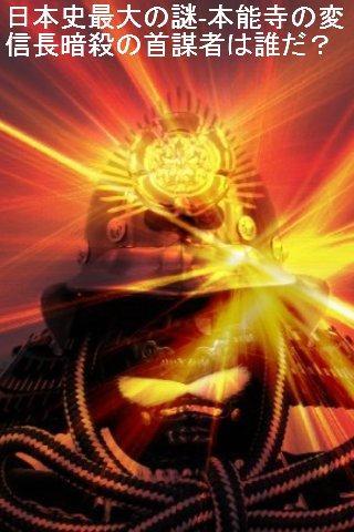 日本史最大の謎-本能寺の変とは!?信長暗殺の首謀者は誰だ?