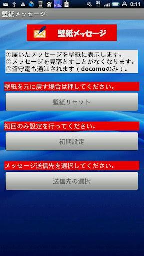玩生活App|壁紙メッセージ免費|APP試玩