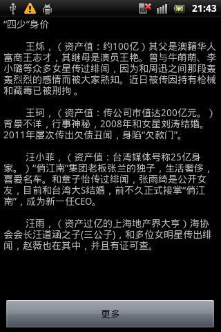 【免費娛樂App】京城四少-APP點子