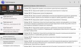 Screenshot of ПДД Беларуси