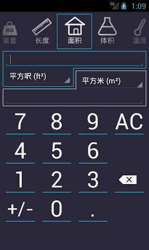 玩工具App|单位换算 (免费版)免費|APP試玩