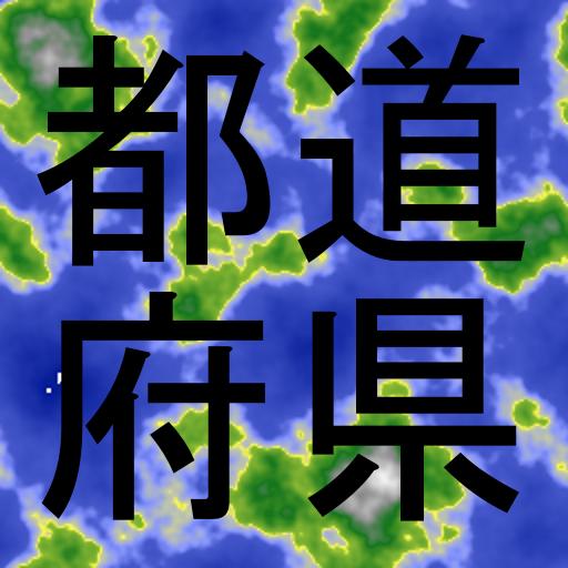 都道府県マスター 休閒 App LOGO-硬是要APP