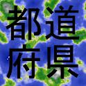 都道府県マスター icon