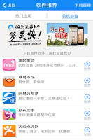Screenshot of 我查查-条码比价、快递查询、二维码扫描