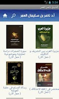 Screenshot of تطبيق الشيخ ناصر  العمر