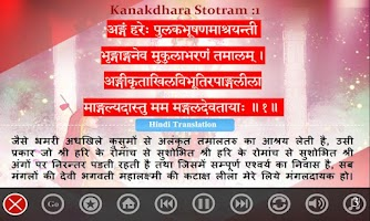 Screenshot of SanskritEABook KanakdharaShlok