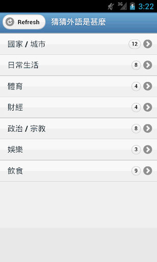 猜猜外語是甚麼