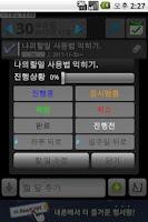 Screenshot of 헐TaskOfMe