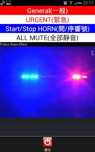 玩娛樂App|Police Siren Effect (警車聲效模擬)免費|APP試玩