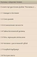 Screenshot of Рассказы о Шерлоке Холмсе