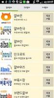 Screenshot of 시급 계산기 - 알바 매니저
